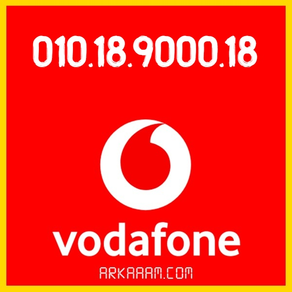 رقم فودافون Vodafone Premium 01018900018