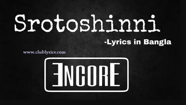 srotoshinni-lyrics-encore