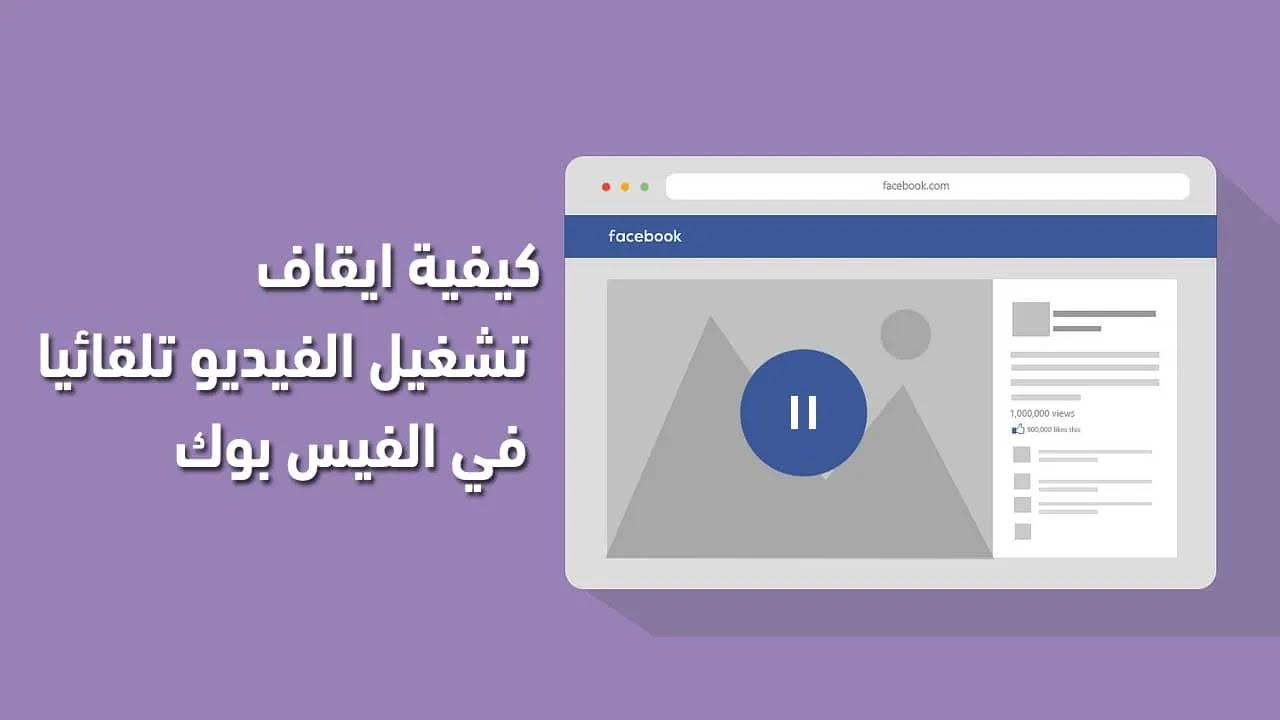 3 طرق لإيقاف تشغيل مقاطع الفيديو تلقائيًا على Facebook و Twitter و Instagram و YouTube و Chrome (2021)