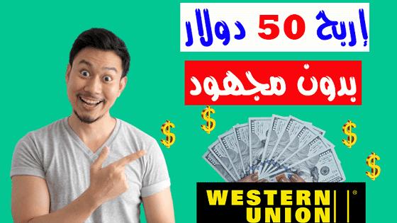 الربح من الانترنت 50 دولار من الهاتف بدون خبرة الدفع عبر Western Union