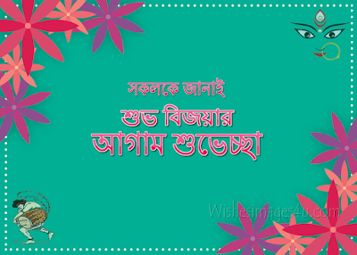 Advance শুভ বিজয়া Photos Download Latest 2018