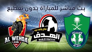 مشاهدة مباراة الاهلي والوحدة بث مباشر بتاريخ 14-09-2019 الدوري السعودي