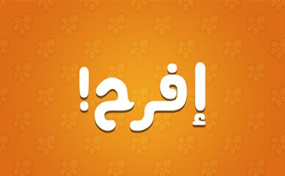 تحميل الخط العربي الجميل افراح