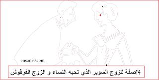 14 صفة للزوج السوبر الذي تحبه النساء و الزوج الفرفوش