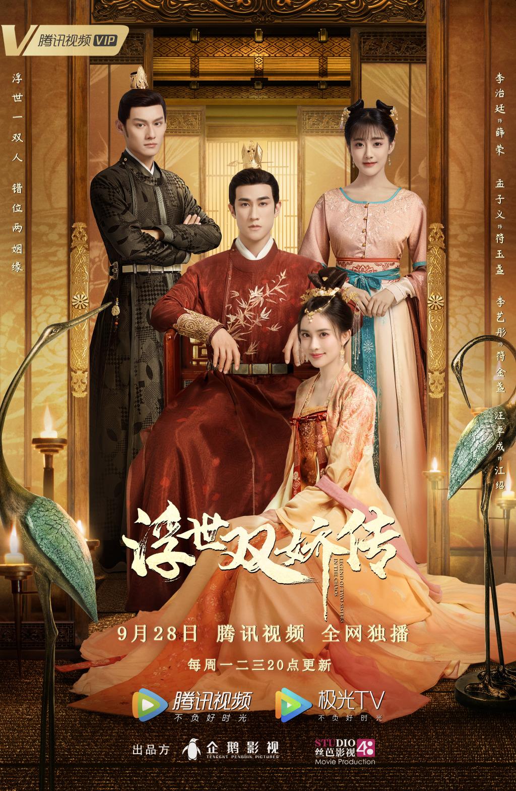 Xem Phim Phù Thế Song Kiều Truyện - Legend of Two Sisters in the Chaos
