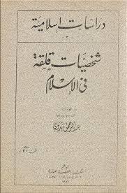 تحميل كتاب شخصيات قلقة في الإسلام pdf عبدالرحمن بدوي