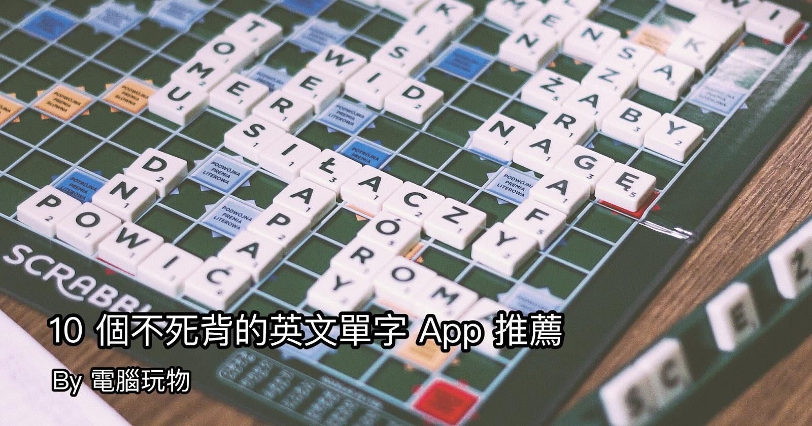 10款背單字 App 推薦:不是死背的零碎時間記住英文單字技巧