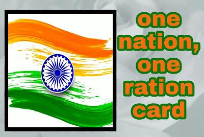 One nation, one ration card  अब गरीबों को कहीं भी मिलेगा राशन