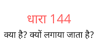 धारा 144 क्या है? - धारा 144 क्यों लगाया जाता है?