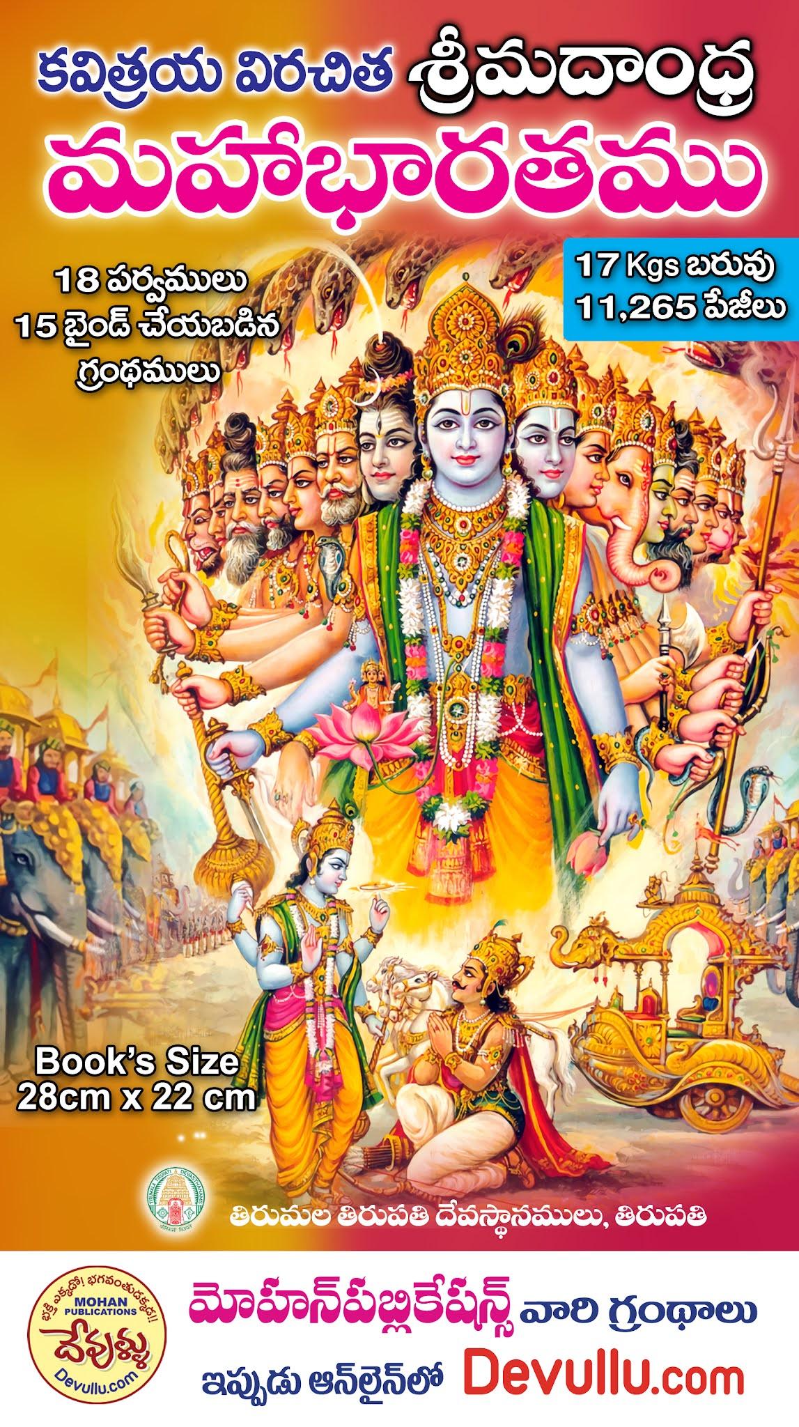 Ttd Mahabharatam (Telugu) 15 Volumes   కవిత్రయ మహాభారతం