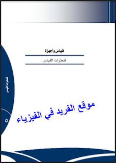 تحميل كتاب القياس والتقويم pdf