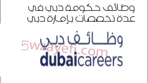 وظائف حكومة دبي في عدة تخصصات بإمارة دبي