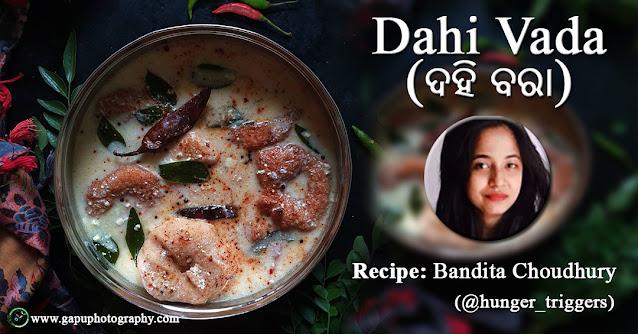 Dahi Vada Recipe (ଦହି ବରା) - Dahibara