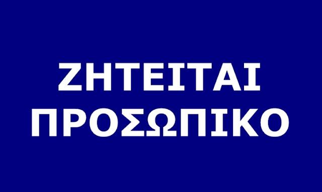 Ναύπλιο: Κατάστημα εστίασης ζητάει προσωπικό