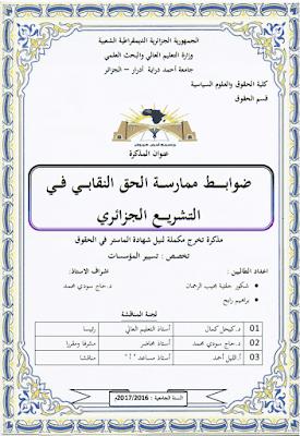 مذكرة ماستر: ضوابط ممارسة الحق النقابي في التشريع الجزائري PDF