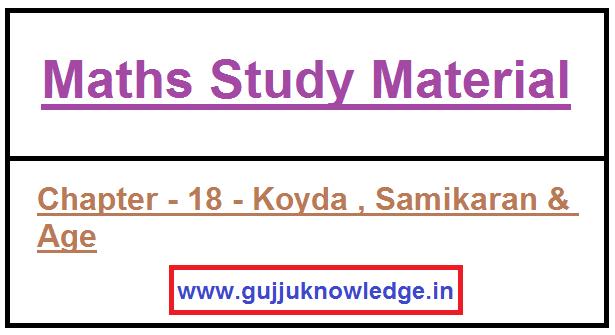 Maths Material In Gujarati PDF File Chapter - 18 - Koyda , Samikaran & Age