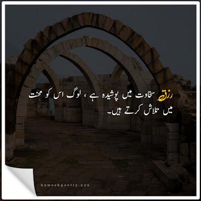 aqwal e zareen in urdu