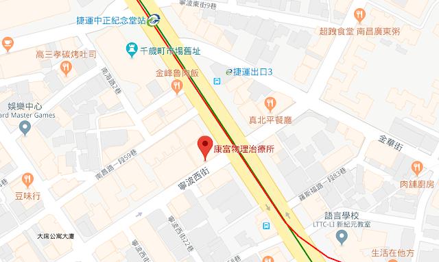康富物理治療所 台北市中正區 中正紀念堂 2號出口 二號出口 寧波西街3號4樓 寧波西街三號四樓