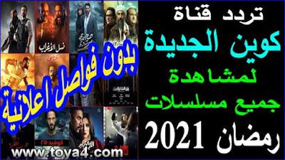 تردد قناة كوين الجديدة 2021 نايل سات مشاهدة جميع مسلسلات رمضان بدون فواصل اعلانية