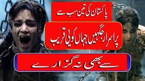 پاکستان کے تین پراسرار جگہیں جہاں روحوں کا بسیرا ہے