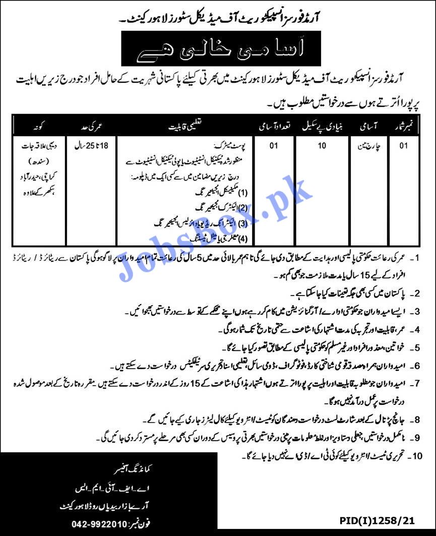 Pakistan Army Jobs 2021 – Latest Pak Army Civilian Jobs