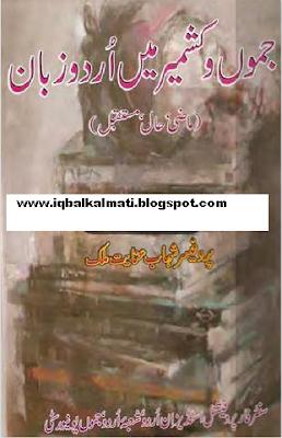Jammu-o-Kashmir Main Urdu Zaban (Mazi, Haal aur Mustaqbil)