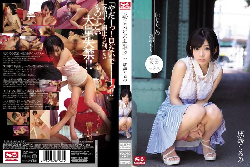 SNIS-206 , Urumi Narumi, Big tits, blow job, Doggy Style, Hardcore, HD, housewife, Japan, Japan Porn, leak, Uncensored