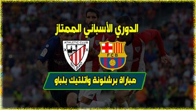موعد مباراة برشلونة وأتلتيك بلباو فى الدوري الأسباني ( مباراة الافتتاح )