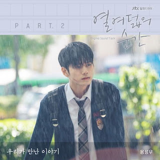 [Single] ONG SEONG WU - Moment at Eighteen OST Part 2 full album zip rar 320kbps