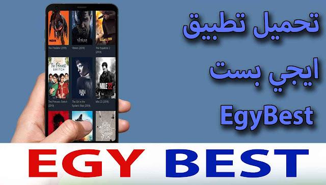 تطبيق ايجي بست Egybest App بديل Netflix المجاني