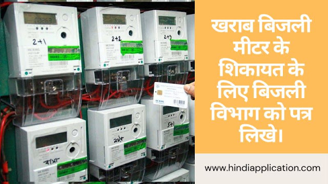 Write a letter to the electricity department for complaint of bad electricity meter In Hindi