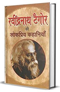रवींद्रनाथ टैगोर की लोकप्रिय कहानियाँ | Ravindra Nath Tagore Ki Lokpriya Kahaniyan