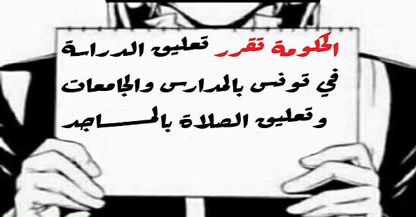 الحكومة تقرر تعليق الدراسة في تونس بالمدارس والجامعات وتعليق الصلاة بالمساجد
