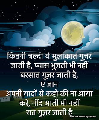 neend-aati-bhi-nahi-raat-guzar-jati-hai