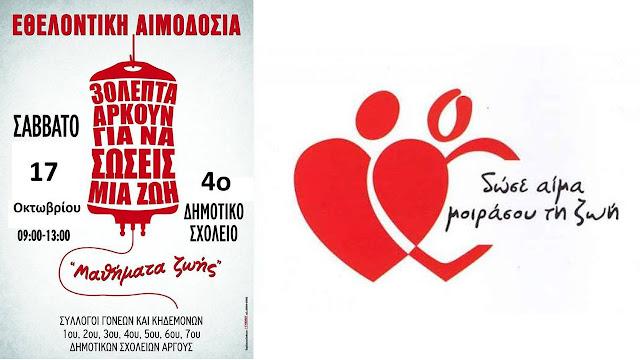 13η εθελοντική αιμοδοσία  από τους Συλλόγους Γονέων Δημοτικών Σχολείων Άργους