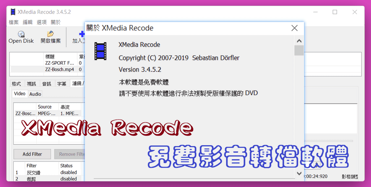 XMedia Recode 免費影音轉檔軟體。支援所有常見格式免安裝(繁體/ 3.5.1.3 版) - 逍遙の窩