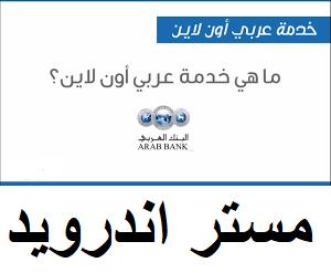 تحميل تطبيق عربي اون لاين للاندرويد و للايفون و للكمبيوتر رابط مباشر