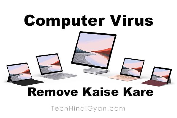 कंप्यूटर से वायरस डिलीट कैसे करें? How To Remove Virus from Laptop Computer