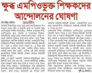 Non government teachers in Bangladeshi education system,government teachers of Banglades,