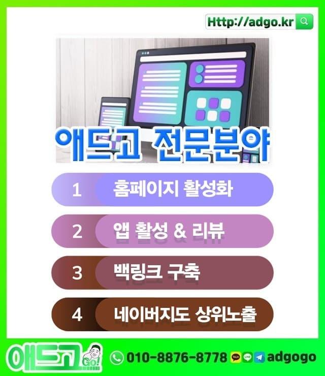 전북한전계량기설치