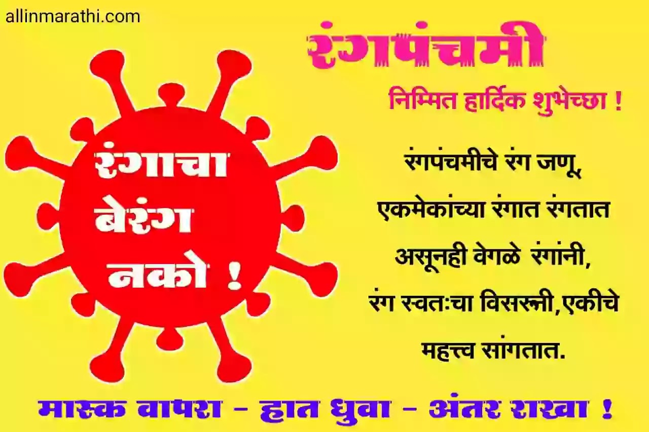 Rangpanchmi-shubhechha-marathi