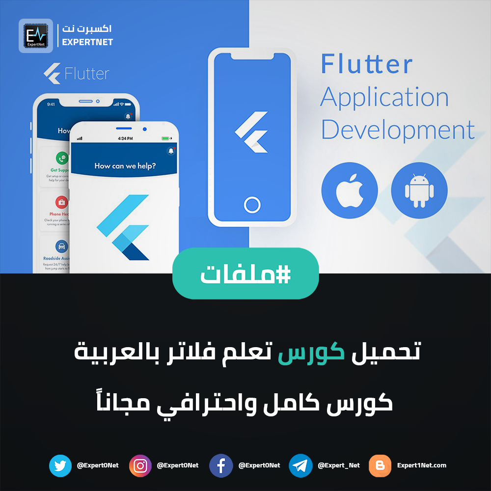 تحميل كورس تعلم فلاتر Flutter كامل باللغة العربية 2021