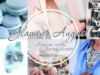 http://modnoe-hobby.blogspot.ru/2016/08/glamour-august.html