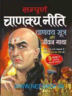 Chanakya Niti Book In Hindi Pdf Free | Chanakya Niti Book In Hindi