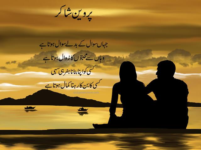 Urdu Poetry | Parveen Shakir | 30 Best Poetry Images