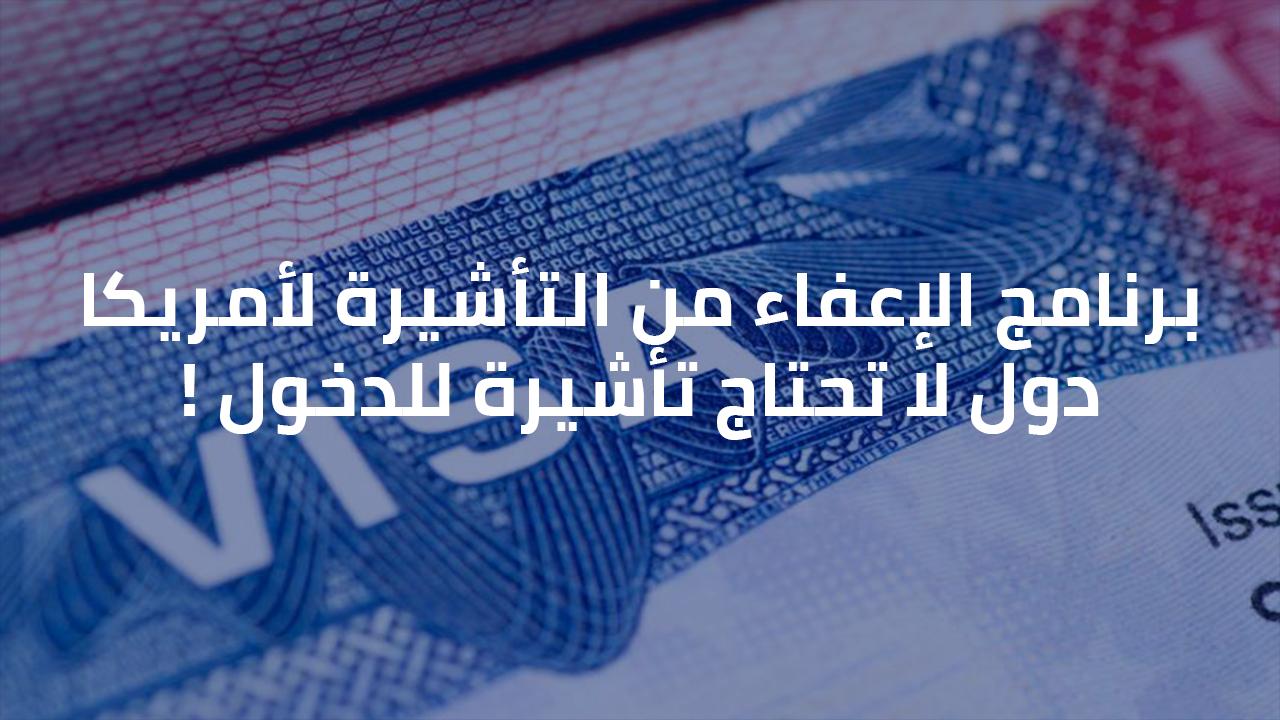 برنامج الإعفاء من التأشيرة لأمريكا.. الدول الأعضاء وكيفية التقديم