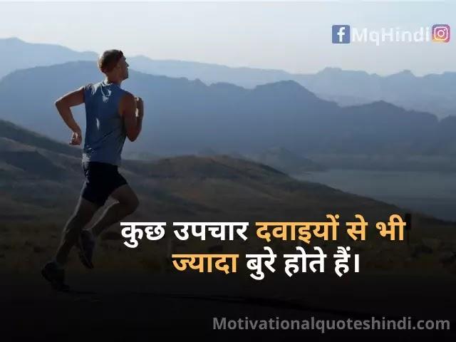 Slogan On Health In Hindi