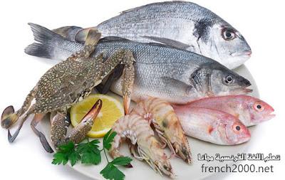 اسماء الاسماك بالفرنسية والعربية