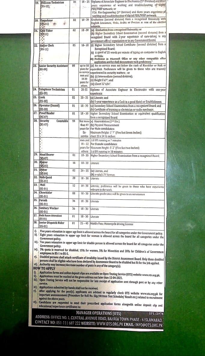 Punjab Police Constable Jobs 2021