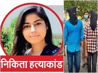 Nikita Tomar Faridabad case :  'तौसीफ ने वादा किया था, बेटी को परेशान नहीं करेगा, पर जान ही ले ली'